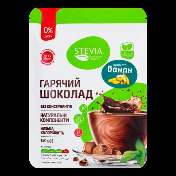 Горячий шоколад Стевия без сахара «Банан»