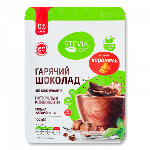 Горячий шоколад Стевия без сахара «Карамель»