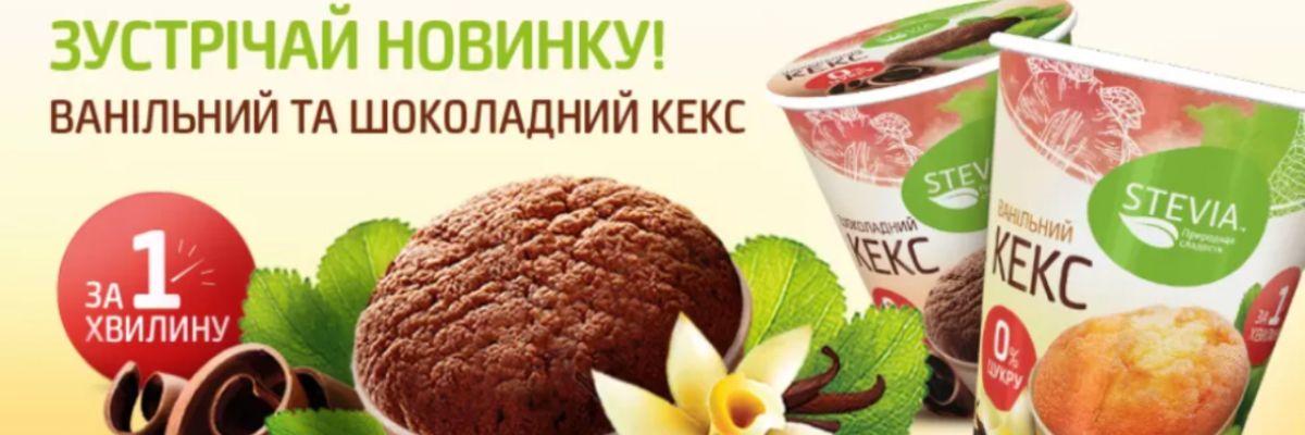 Шоколадный кекс стевия
